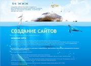 Создание сайтов,  поддержка. Саратов 64www.ru
