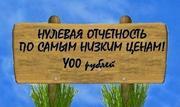 Подготовка нулевой отчетности – 400 руб/шт