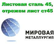 Листовая сталь 45,  лист углеродистая сталь 45,  отрезать лист ст45