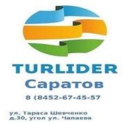 Отдых по желанию с Turlider