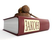 Внесение изменений в учредительные документы и ЕГРЮЛ