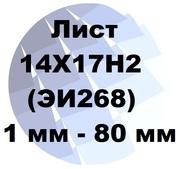 Лист 14Х17Н2 (ЭИ268) от 1 мм до 80 мм по ГОСТ с доставкой