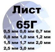 Лист 65Г 0.5 мм до 3 мм ГОСТ с доставкой