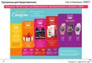 Онлайн-регистрация в AVON по России