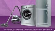 Ремонт и установка импортных стиральных машин,  посудомоечных машин,  х